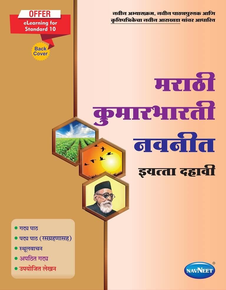 Marathi Learning Books Pdf